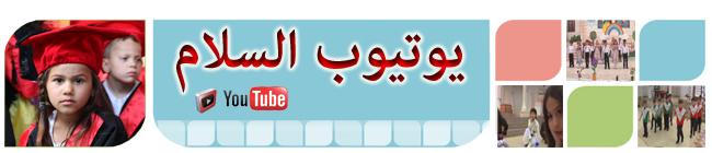 https://www.salam-tv.net/ar/salam-tube/youtube-alsalam