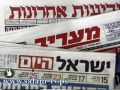 عناوين الصحف الاسرائيلية 22 فبراير 2012