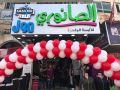 حفل افتتاح الصانوري مول في طولكرم