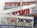 أبرز عناوين الصحف الإسرائيلية الصادرة لهذا اليوم