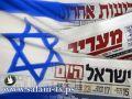أبرز عناوين الصحف والمواقع الإسرائيلية الصادرة اليوم
