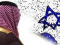 اتصالات اسرائيلية للتطبيع مع دولة اسلامية جديدة