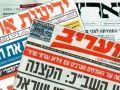 عناوين الصحف الإسرائيلية الصادرة اليوم الخميس