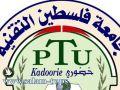 جامعة خضوري تشارك في مؤتمر علمي رياضي عربي