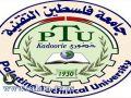 مجلس طلبة جامعة خضوري : اليوم الاثنين اضراب شامل في الجامعة