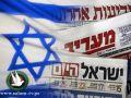 عناوين الصحف والمواقع الإسرائيلية الصادرة السبت