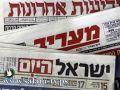عناوين الصحف والمواقع الإسرائيلية الصادرة الأربعاء