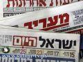 أهم عناوين الصحف الإسرائيلية الصادرة لليوم