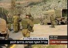 اجتماع طارئ لمجلس الامن يبحث التطورات اللبنانية - الإسرائيلية