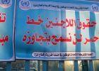 مؤسسات مخيم الفوار تهدد باغلاق مكاتب الاونروا بالخليل