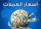 أسعار العملات مقابل الشيقل الإسرائيلي اليوم الاربعاء