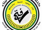 """""""فتح"""" تعلن اسم كتلتها للانتخابات المحلية"""