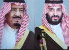 الملك سلمان وولي عهده يتبرعان بـ30 مليون ريال للاعمال الخيرية في رمضان