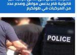 الشرطة تقبض على مطلوبين للعدالة وتضبط مركبات غير قانونية في ...