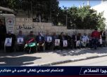 طولكرم: اعتصام تضامني مع الأسير المريض سامي أبو دياك .. فيدي ...