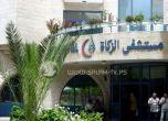 تشكيل مجلس ادارة جديد لمستشفى الزكاة في طولكرم