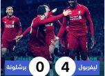 ريمونتادا ليفربول التاريخية تطيح ببرشلونة من دوري الأبطال- ...