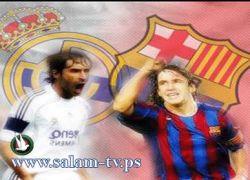 6 مباريات قبل ألكلاسيكو الشهير (ريال مدريد و برشلونة)
