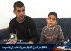 ماذا لو كان طفلكم ... الطفل عز الدين الشرفا يتمنى الذهاب إلى المدرسة