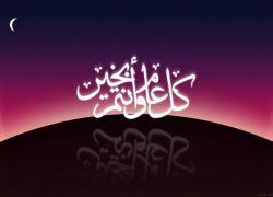 تهنئة : كل عام وانتم بخير بمناسبة حلول شهر رمضان المبارك