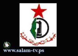 طولكرم جبهة التحرير تعقد اجتماعا موسعا لكادرها