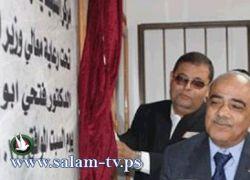 وزير الصحة يفتتح مركز عرفات الجراحي التابع لاصدقاء المريض بطولكرم