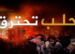 في (حلب ) - بقلم : جهاد يحيى