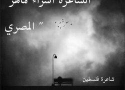 مع ريشتي - بقلم : اسراء ماهر المصري