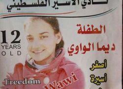 ديما الواوي أصغر أسيرة... طفلة بلا طفولة
