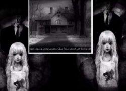 """تفاصيل جديدة عن """"لعبة مريم"""" التي تدفع إلى الانتحار و تصيب مستخدميها بالهلع و الجنون"""
