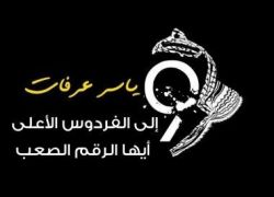 الذكرى التاسعة لاستشهاد ياسر عرفات