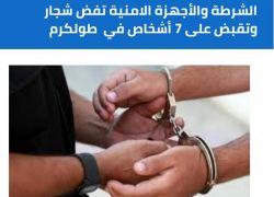 الشرطة والأجهزة الامنية تفض شجار وتقبض على 7 أشخاص في طولكرم