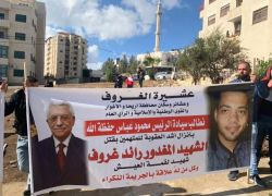 عائلة الغروف تعتصم أمام القضاء العسكري برام الله