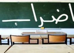 صوان: غدا إضراب شامل ويومي الأربعاء والخميس دوام كالمعتاد للمدارس