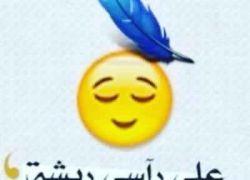 """"""" على راسه ريشة """" - بقلم : محمد موسى عساكره"""