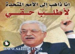استحقاق ايلول وتغير قواعد اللعبة - بقلم الصحفي مراد ياسين