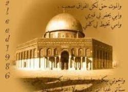 امال تبقى - بقلم : ياسره سليم صبحه (ام بهاء)
