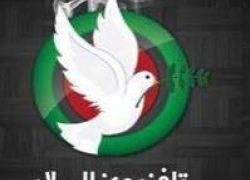محطة السلام - بقلم : ياسرة سليم صبحة (ام بهاء)