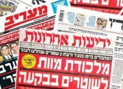 عناوين الصحافة الإسرائيلية