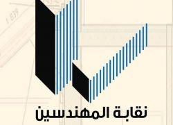 بيان توضيحي من نقابة المهندسين حول حادث وفاة مواطن في طولكرم