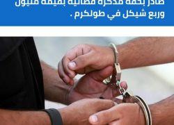 الشرطة تقبض على فار من وجه العدالة صادر بحقه مذكرة قضائية بقيمة مليون وربع شيكل في طولكرم
