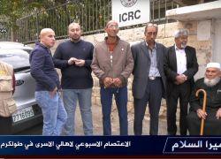 طولكرم: وقفة تضامنية مع الأسرى المرضى في سجون الاحتلال .. فيديو