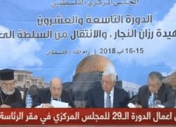 انطلاق أعمال المجلس المركزي في رام الله