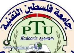 جمعية المكتبات الفلسطينية تشارك في المؤتمر 21 للمكتبات والمعلومات