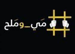 #ماء_وملح - بقلم : نرمين وليد بكر