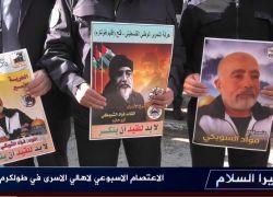 طولكرم: وقفة رسمية وشعبية تضامنية مع الأسير المسن فؤاد الشوبكي