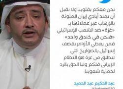ناشط سعودي شهير يدعم عدوان اسرائيل على غزة
