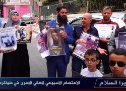 طولكرم: وقفة دعم وإسناد مع الأسرى المرضى والإداريين والمضربين عن الطعام