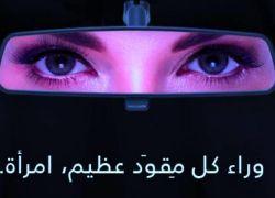 سباق محموم بين شركات السيارات في السعودية لكسب قلوب النساء