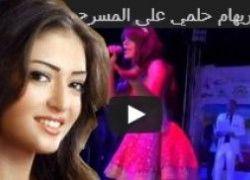 """بالفيديو: سقوط المطربة """"ريهام حلمي"""" على المسرح في حفل غنائي """"مثير"""""""